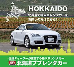 北海道ブブレンタカー