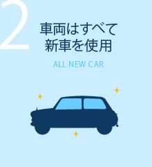 2.車両はすべて新車を使用