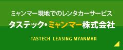 ミャンマー現地でのレンタカーサービス タステック・ミャンマー株式会社
