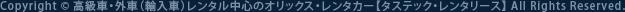 Copyright©高級車・外車(輸入車)レンタル中心のオリックス・レンタカー【タステック・レンタリース】 All Rights Reserved.