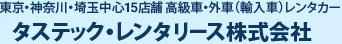 【首都圏中心18店舗 外車・国産高級車レンタカー】タステック・レンタリース株式会社