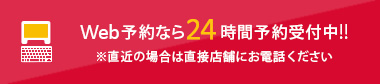 Web予約なら24時間予約受付中!! 3日後のご利用から予約できます!!