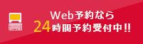 Web予約なら24時間予約受付中!!