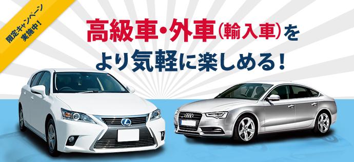 高級車・外車(輸入車)をより気軽に楽しめる!
