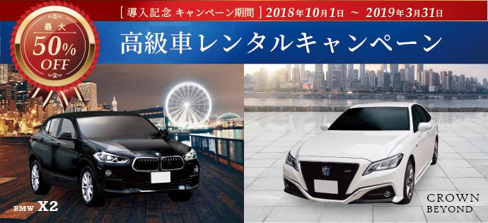 高級車レンタルキャンペーン