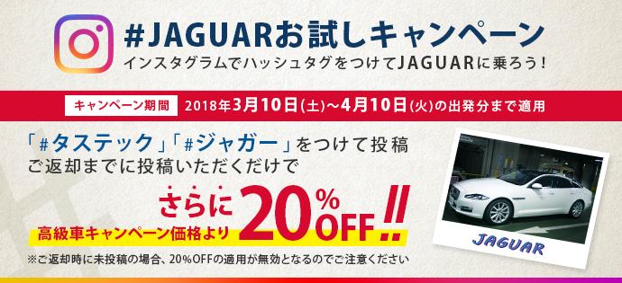 #JAGUARお試しキャンペーン インスタグラムでハッシュタグをつけてJAGUARに乗ろう!