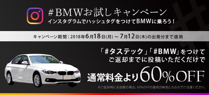BMWお試しキャンペーン 2018年6月18日(月)から7月12日(木)出発分まで