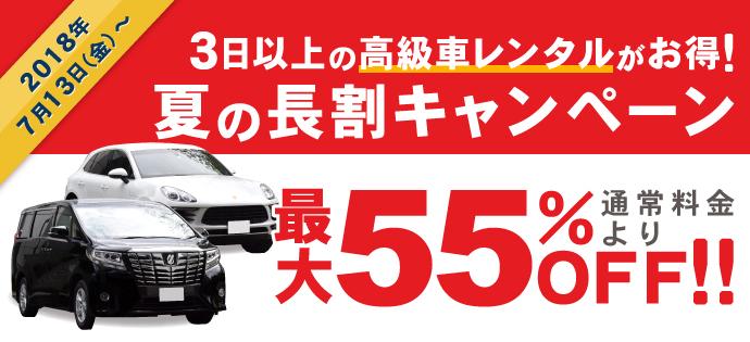 3日以上の高級車レンタルがお得!夏の長割キャンペーン 2018年7月13日(金)~ 通常料金より最大55%OFF
