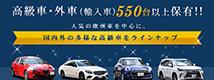 高級車・外車(輸入車)500台以上保有!!