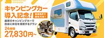 輸入車・国産高級車を満喫する連泊レンタル!!~高級車で行くトラベルキャンペーン~