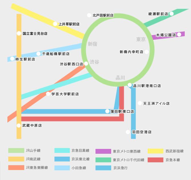 首都圏中心16店舗!!店舗紹介