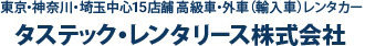 東京・神奈川・埼玉中心18店舗 外車・国産高級車レンタカー タステック・レンタリース株式会社