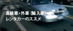 高級車・外車(輸入車)レンタカーのススメ