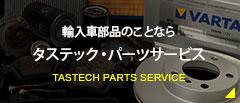輸入車部品のことならタステック・パーツサービス