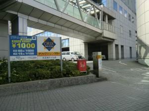天王洲アイル店