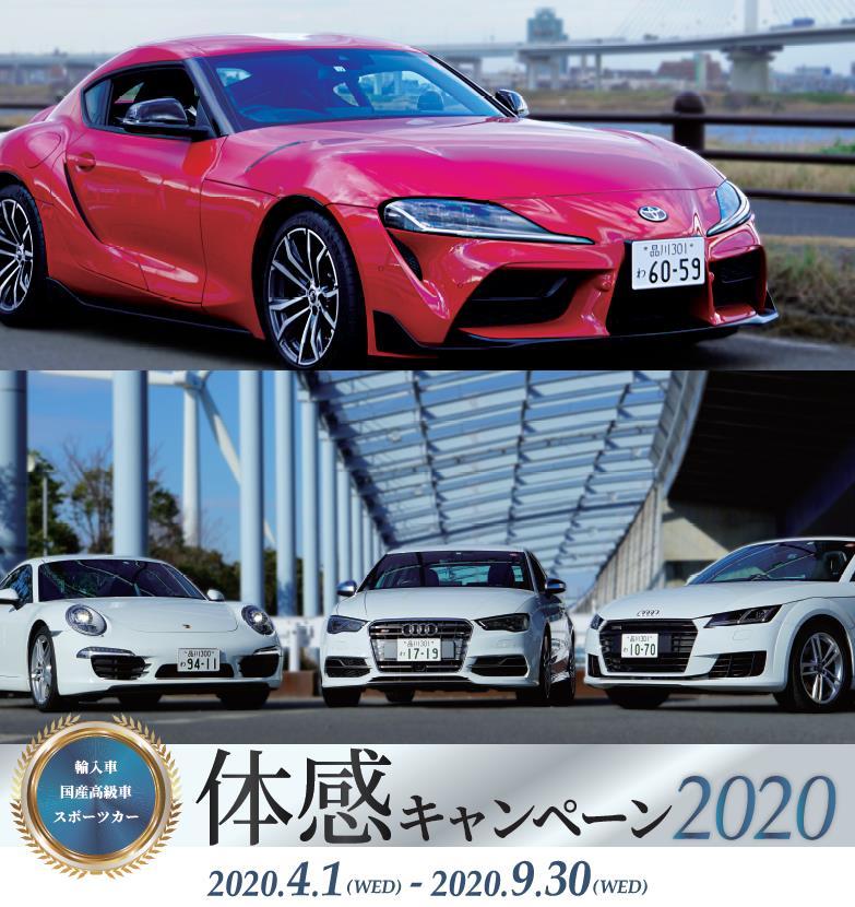 輸入車・国産高級車・スポーツカー体感キャンペーン2020