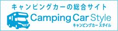 キャンピングカーの総合サイトCamping Car Style