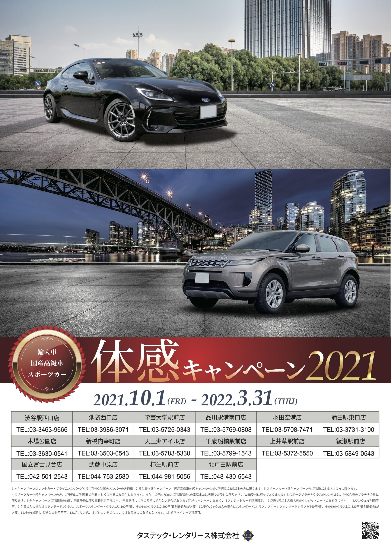 輸入車・国産高級車・スポーツカー体感キャンペーン2021